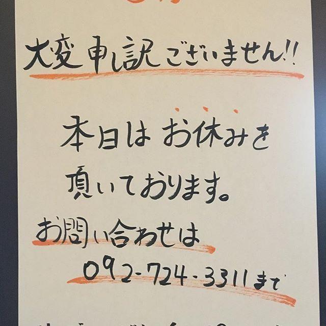 〜お知らせ〜 本日はお休みを頂いております。また明日から6月26日までは休まず営業致しますので、宜しくお願い致します。明日は トイレがイメチェン予定です^ ^ 急募!!ペルソナではアルバイトも募集してます!興味ある方は下記まで^ ^ 福岡市大名1-10-10 ダイニングキッチンペルソナ persona 092-724-3311 #ペルソナ #persona #飲み会 #二次会 #結婚式 #プロジェクター  #幸せのお手伝い #女子会  #貸切  #パーティー #サプライズ #肉#大名 #赤坂  #パスタ #生パスタ #自家製ピザ #pizza  #大名 #バイト募集 #テラス #BBQ #イタリアン #バーベキュー