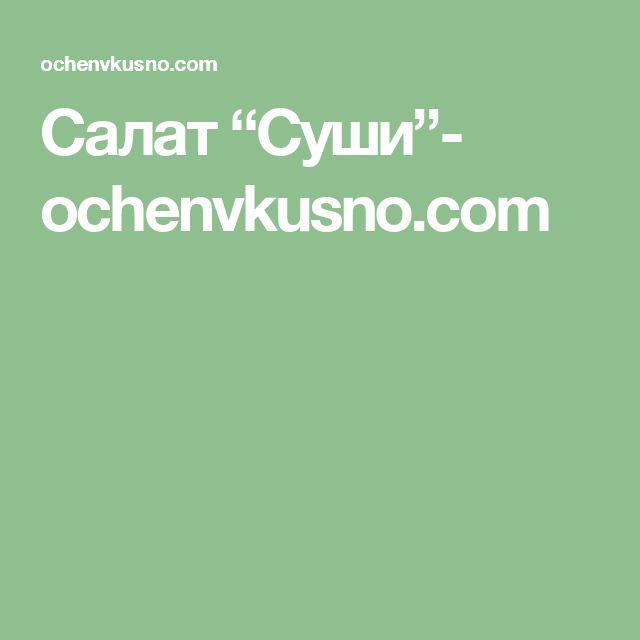 "Салат ""Суши""- ochenvkusno.com"
