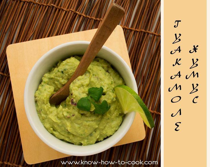 Хумус с авокадо (гуакамоле хумус) | Аз готвя...  една кулинарна авантюра | www.know-how-to-cook.com