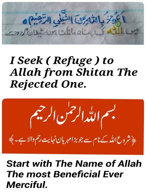 Start with the named of Allah