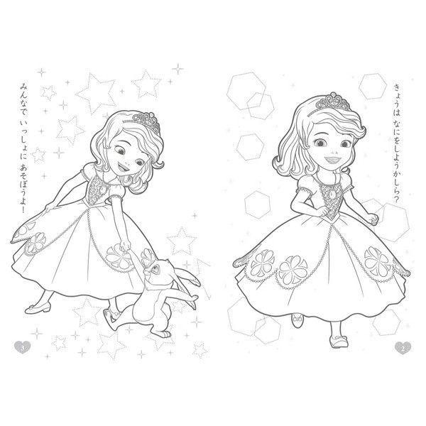 【メール便対象】ちいさなプリンセスソフィアB5ぬりえ...ディズニーキャラクター塗り絵/写し絵