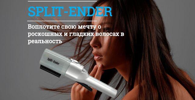 Много нужных магазинов и..!: Расческа Split Ender - роскошные и гладкие волосы
