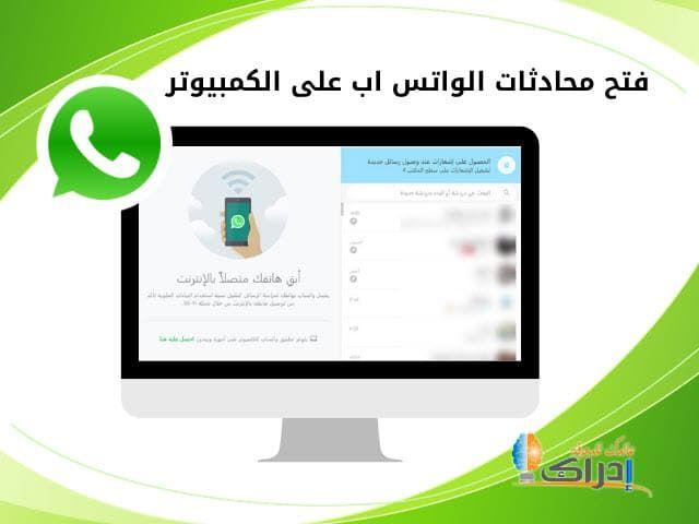 فتح محادثات الواتس اب على الكمبيوتر بدون هاتف Whatsapp On The Computer Imac Electronic Products Computer