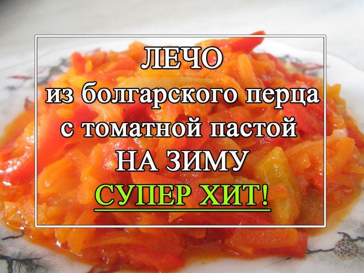 Лечо из болгарского перца с томатной пастой на зиму - СУПЕР ХИТ! ОЧЕНЬ п...