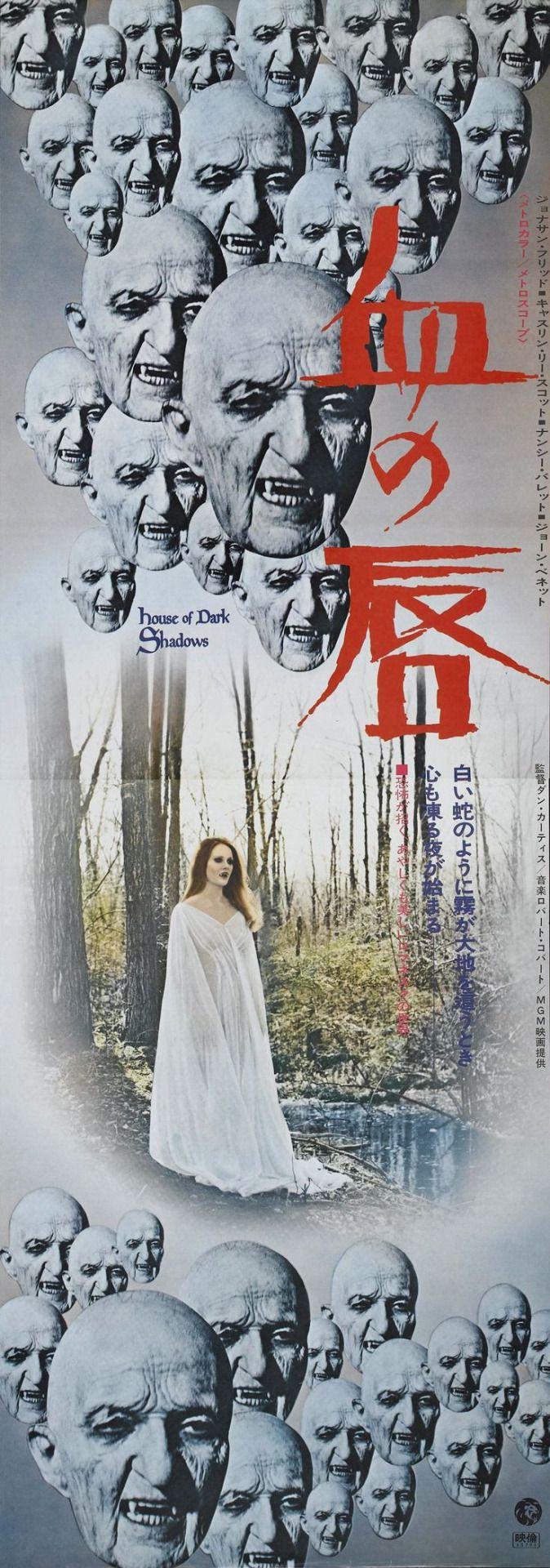 Japanese House Of Dark Shadows poster (1970)
