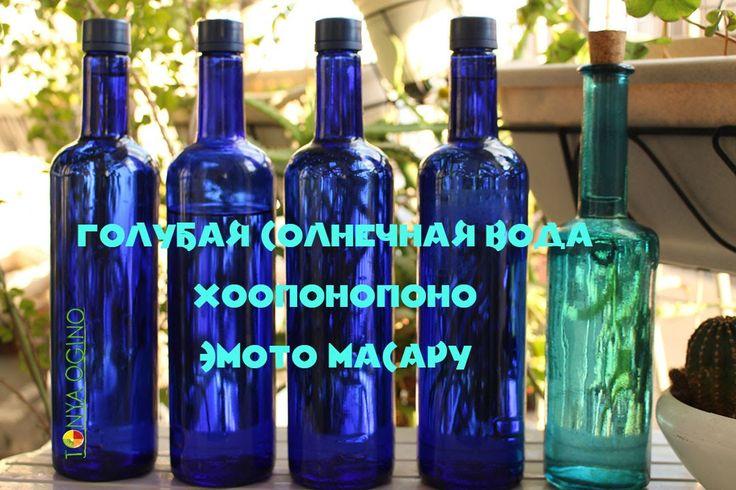 Голубая (Синяя) Солнечная Вода. Хоопонопоно. Эмото Масару  | Tonya Ogino