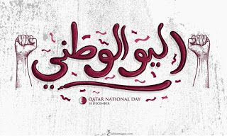 شعار دولة قطر اليوم الوطني