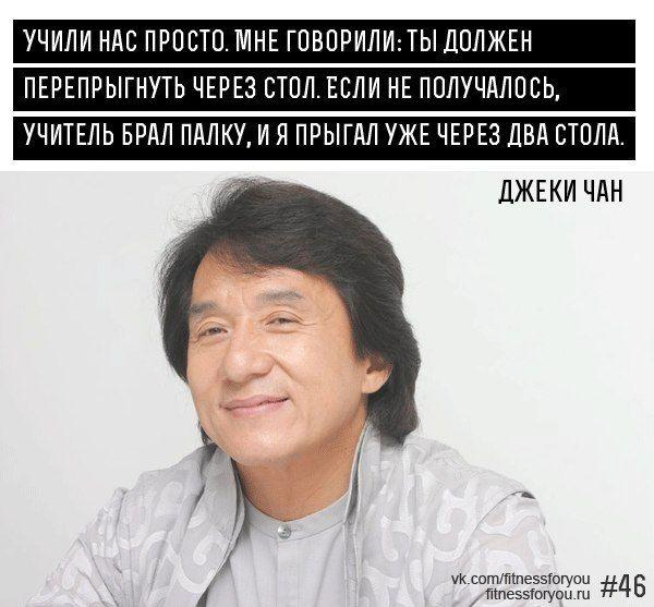 цитаты про спорт великих людей с картинками Джеки Чан