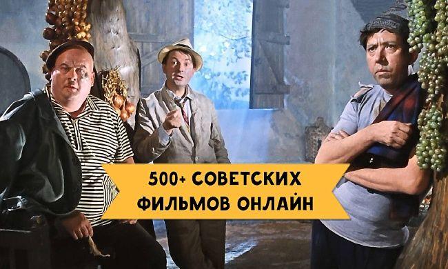 500+ советских фильмов онлайн. Наш золотой фонд