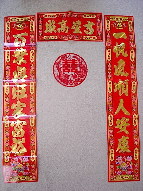 CHINESE 1 3 M  4ft  RED DOOR WALL BANNER W HAPPINESS STICKER WEDDING