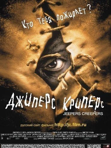 Джиперс Криперс (2001)  Джиперс Криперс 2 (2003) Смотри новинки кино 2016 на  http://kinosklad.net/novinki-kino-2016/