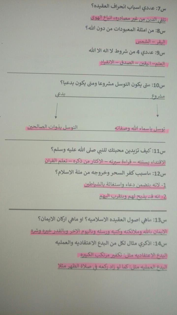 Pin By Jowanaalhoshan On Arabic Words Arabic Words Words Bullet Journal
