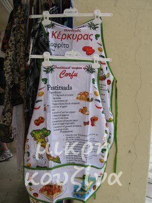 μικρή κουζίνα: Στην αγορά της Κέρκυρας