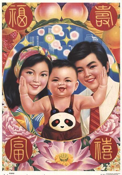 Happy family. 1983. Chinese propaganda poster - Chinese propaganda posters