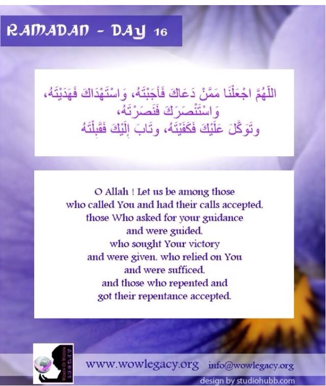 """Bismillah,  Assalamu'alikum,   This Ramadan we are having """"Ramadan Du'a Series"""". Each day one Du'a will be posted for you to learn In Sha Allah . May Allah make this Ramadan our best ever and accept our good deeds . Ameen.   Hope you all benefit from it . Please like and share to spread the khair InShaAllah. :)   Wa Salaam ,  WL Team   **Taken from the book """"Selected Invocations"""" compiled by Muhammad Bin Abdul Aziz Al Musnad . Darussalam Publications**"""