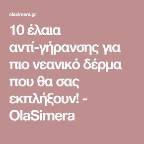 10 έλαια αντί-γήρανσης για πιο νεανικό δέρμα που θα σας εκπλήξουν! - OlaSimera