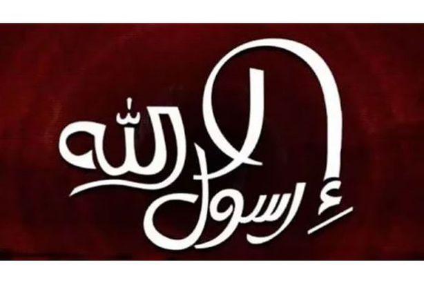 أقوال ومواقف أعداء النبي الذين لم يؤمنوا به Arabic Calligraphy Evil Tech Company Logos