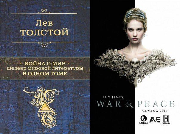 """Экранизация книг в 2016 Лев Толстой """"Война и мир"""" Премьера мини-сериала ВВС 18 января 2016 года"""