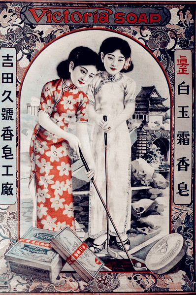 Two women wear Shanghai-styled qipao while playing golf in this 1930s Shanghai advertisement. The advertisement itself appears to be built off of a New Years card, as indicated by this version of the image without the advertisement.