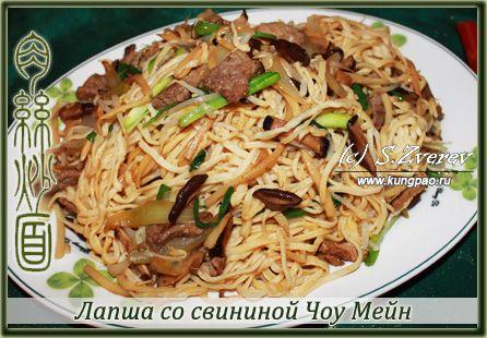 Лапша со свининой Чоу Мейн (рецепт с фото) | Китайская кухня