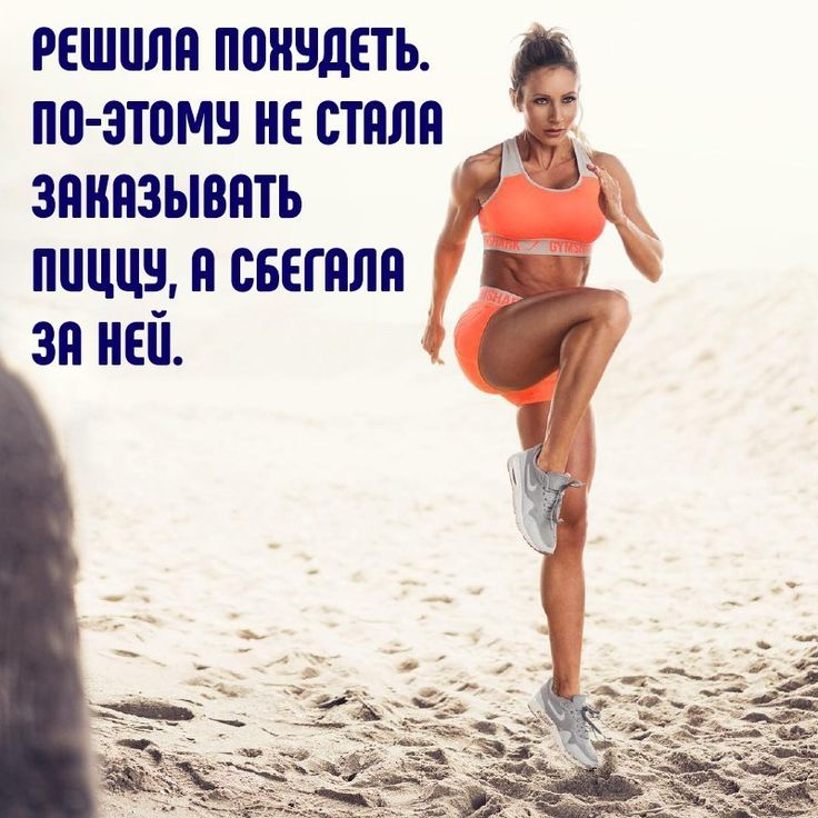 #юмор #цель #достижение_цели #firstgameclub #спорт #похудение #девушки #успех #картинки