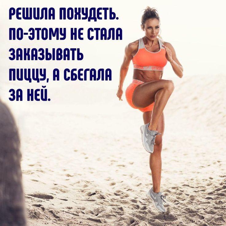 #юмор #цель #достижение_цели #спорт #похудение #девушки #успех #картинки