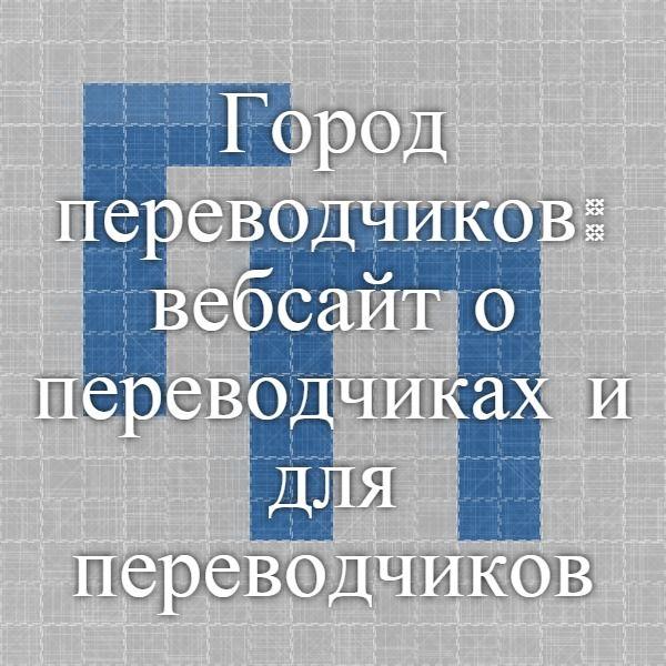 Город переводчиков: вебсайт о переводчиках и для переводчиков