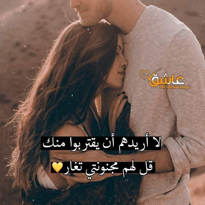 3ashek Magz Shared A Post On Instagram جاي من الاكسبلور فولو 3ashek Magz Follow Their Message For Boyfriend Love Quotes For Him Roman Love