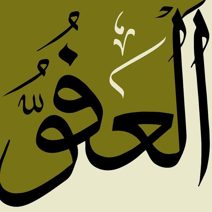 Ar-rahman Painting - Al-afuww by Catf