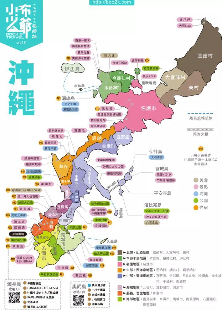 2019最新沖繩地圖 - Google 搜尋   Travel book, Travel, Okinawa