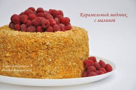 Sweet and not Sweet: Карамельный медовик с малиной