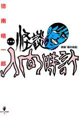 復刻版 怪談人間時計 http://sokuyomi.jp/external/viewer2/?id=CO_fukkokuban_001_0001-0