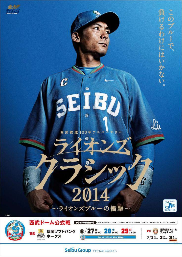 埼玉西武ライオンズ・ライオンズ クラシック|「このブルーで 負けるわけには いかない。」