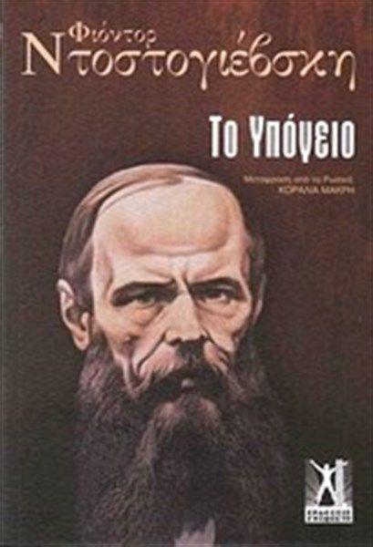 """Fyodor Dostoyievski, """"To Ipogeio"""""""