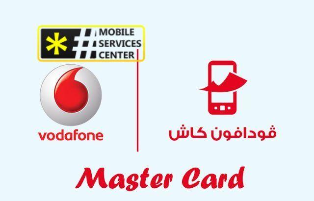 الغاء خدمة فودافون كاش Vodafone Logo Company Logo Tech Company Logos