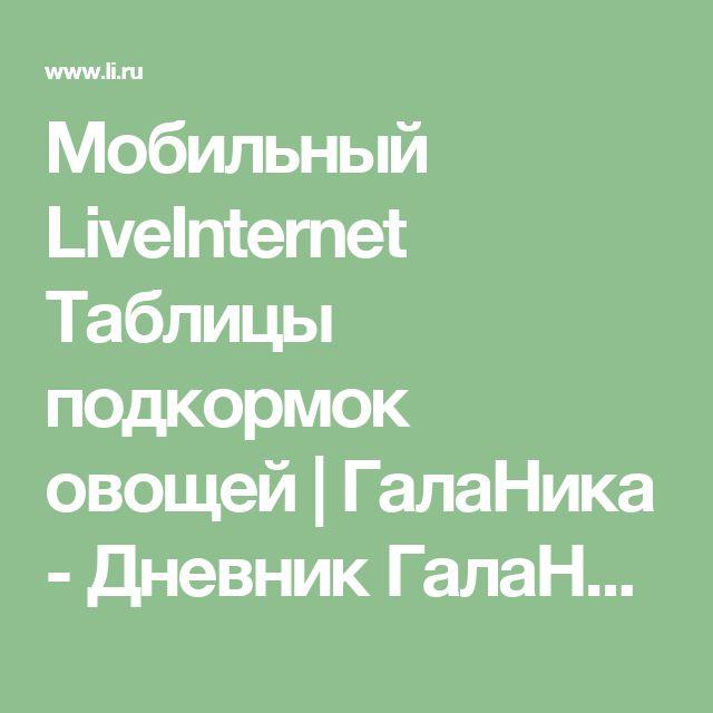 Мобильный LiveInternet Таблицы подкормок овощей | ГалаНика - Дневник ГалаНика |