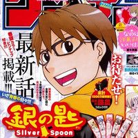 "Crunchyroll - Hiromu Arakawa's ""Silver Spoon"" Manga Returns after 8 Months Hiatus"