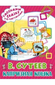 Владимир Сутеев - Капризная Кошка обложка книги