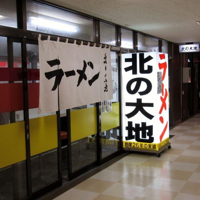 北の大地 (新札幌/ラーメン)★★★☆☆3.33 ■予算(夜): ~¥999