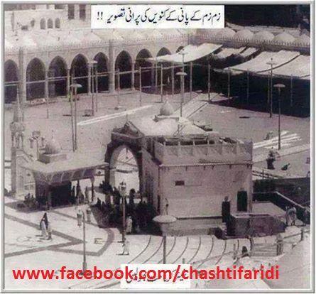 kabba sharif