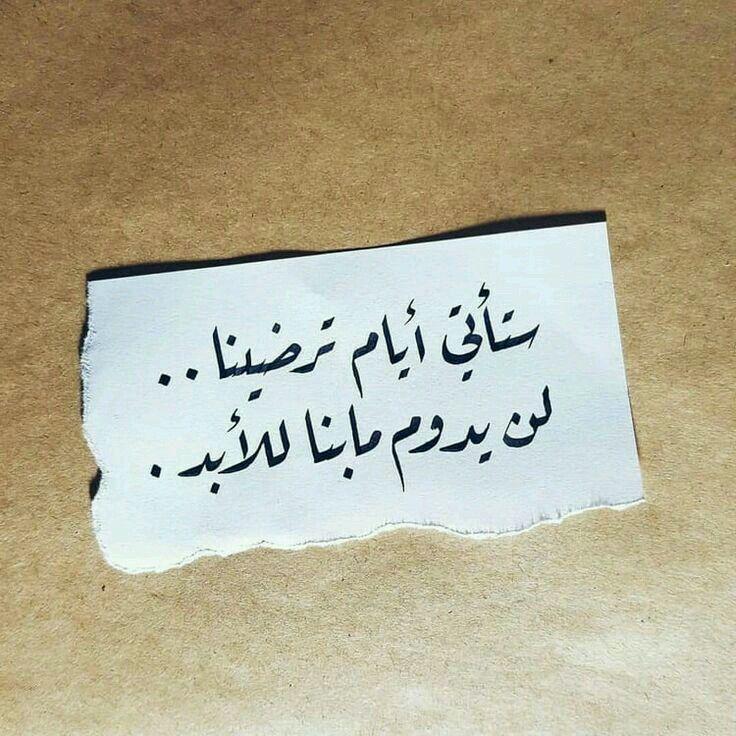 ستأتي أيام ترضينا لن يدوم ما بنا للأبد Calligraphy Quotes Love Words Quotes Love Smile Quotes