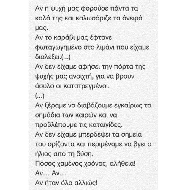 Αν.... #νυχτερινες #ευαισθησιες #αλκυονη_παπαδακη