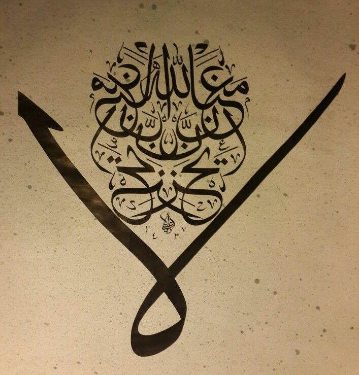 Üzülme, çünkü Allah bizimledir. Tevbe/40 Murakkadan önce tashihten sonra... Hat; ismail tülüce. Ebat 50x52cm.
