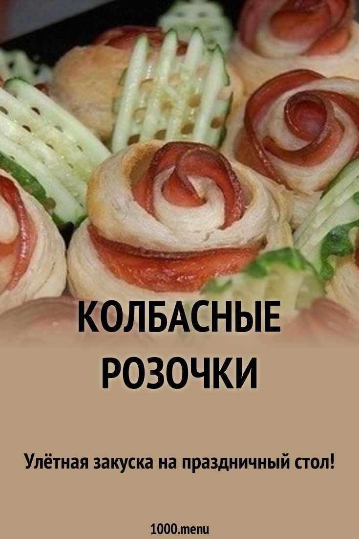Колбасные розочки пошаговый рецепт