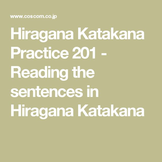 hiragana and katakana reading practice pdf