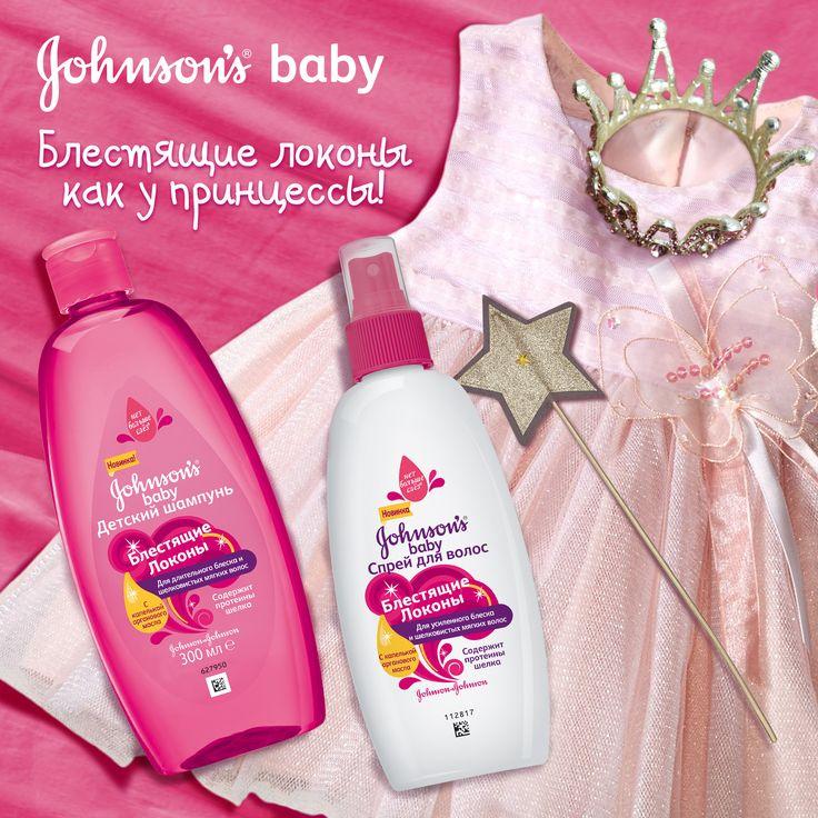 Блестящие локоны — главное украшение для маленькой принцессы 👸 ! С набором гипоаллергенных средств Johnson's Baby, напитанных аргановым маслом и протеинами шелка, волосы становятся гладкими, мягкими и легко расчесываются! Шампунь и спрей сделают локоны блестящими ✨, как у Рапунцель 😀