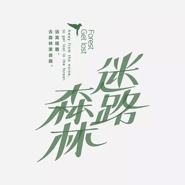 李林字体设计作品_平面作品_WEB元素