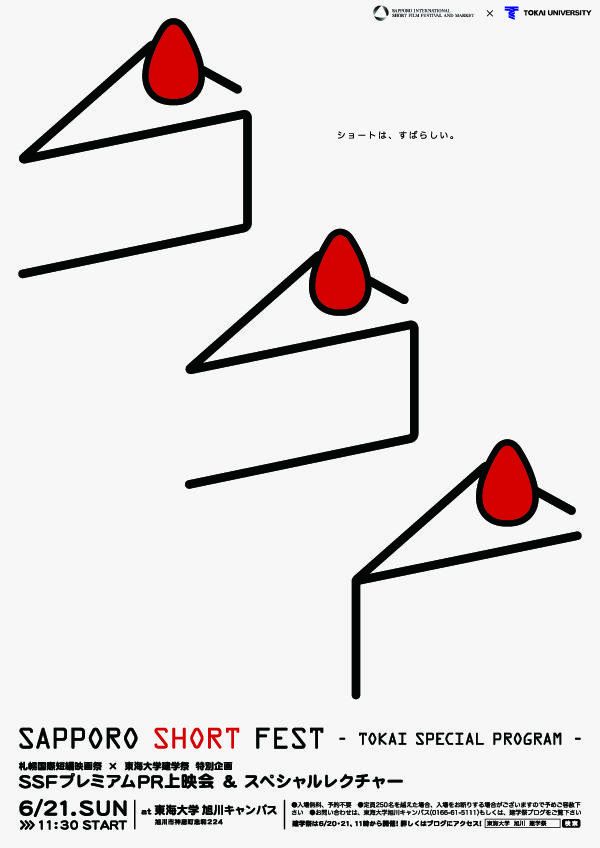 Sapporo Short Fest 日本のグラフィックデザイン #design #デザイン