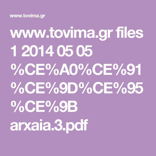 www.tovima.gr files 1 2014 05 05 %CE%A0%CE%91%CE%9D%CE%95%CE%9B arxaia.3.pdf