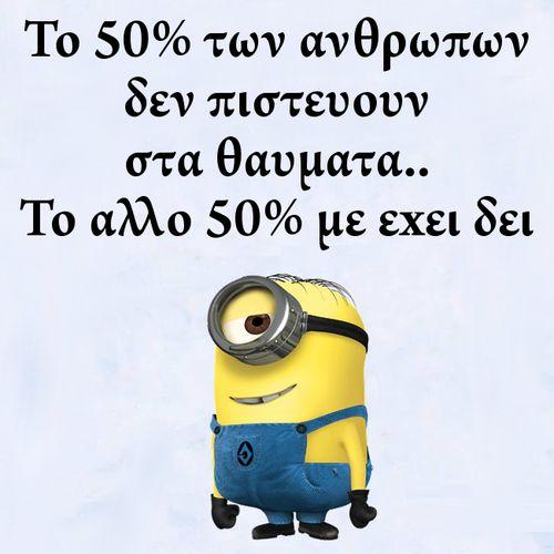 minions greek quotes we heart it - Αναζήτηση Google